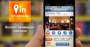 Българският стартъп Infozone