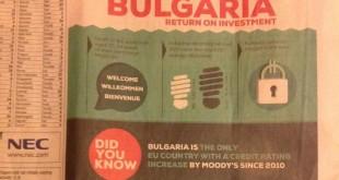 Инвестирайте в България #2 (Инфографика)