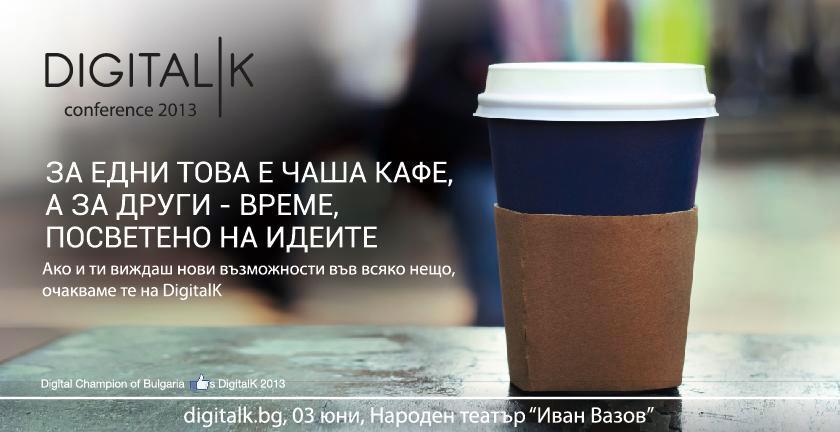 DigitalK_coffee