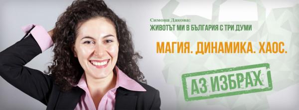 Животът ми в България с три думи - Магия, Динамика, Хаос