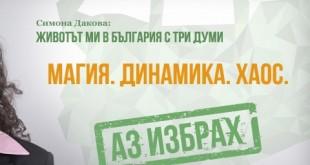 """Проектът """"Аз избрах!"""" представя успешно реализирали се българи, завърнали се от чужбина"""