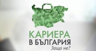 Предприемачество в България. Защо не?