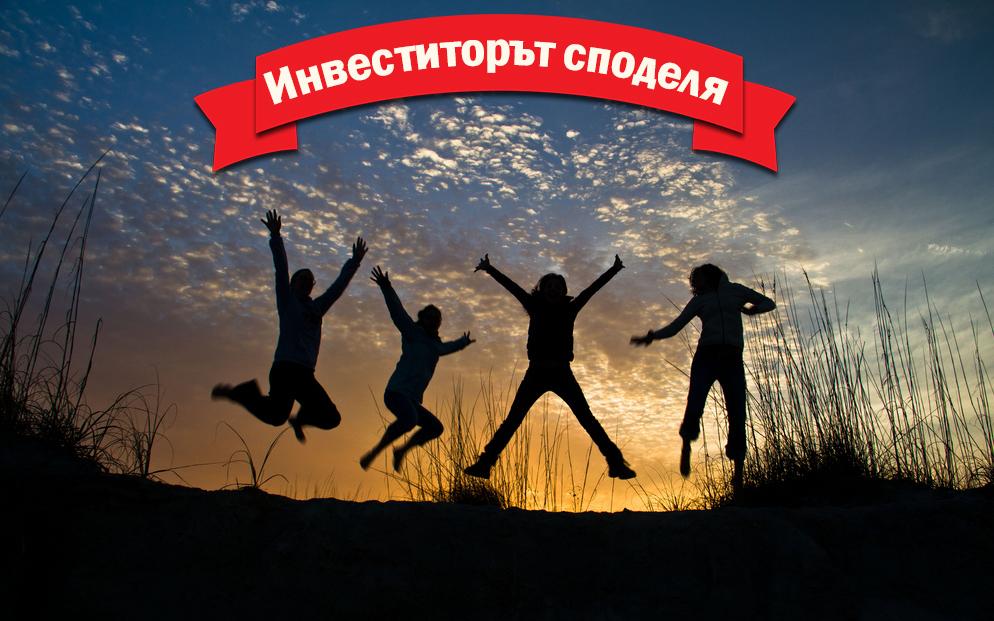 Investitorat spodelya Kakav e idealniyat ekip