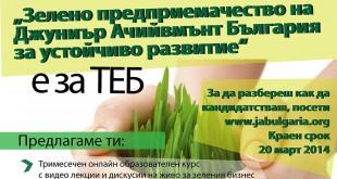 Джуниър Ачийвмънт започва програма за насърчаване на зеленото предприемачество