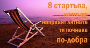 8 стартъпа, които ще направят лятната ти почивка по-добра