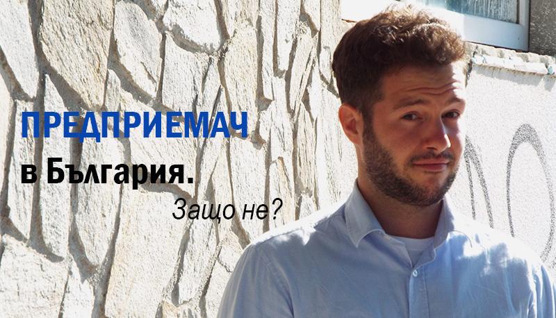 Предприемач в България. Защо не? – Кристиан Митов
