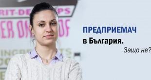 Предприемач в България. Защо не? – Невена Ганева