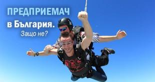Предприемач в България. Защо не? – Ангел Георгиев