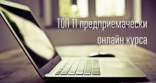 Най-добрите 11 безплатни предприемачески онлайн курса