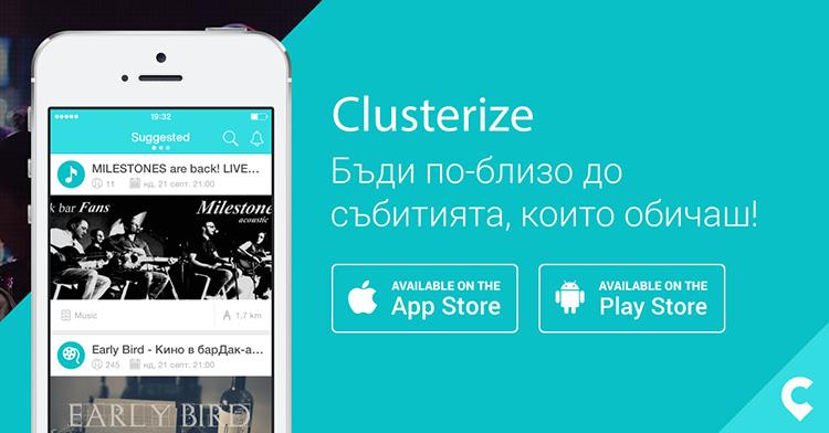Clusterize - бъди по-близо до събитията,които обичаш