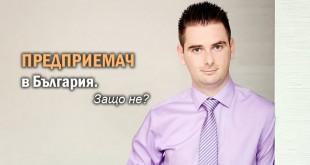 Предприемач в България. Защо не? – Иван Александров