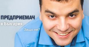 Предприемач в България. Защо не? – Ивайло Христов