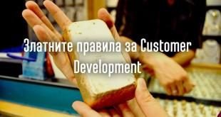 Златните правила при Customer Development за най-добри резултати