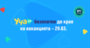 Образователната платформа Уча.се става безплатна до 29 март