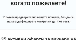 Стартира онлайн кампания в подкрепа на българския туризъм