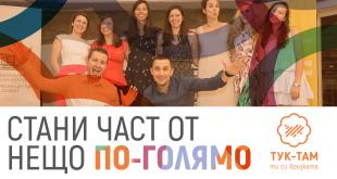 Тук-Там стартира онлайн мрежа за българи по целия свят