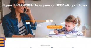 Българите ще изхарчат 86% от месечния си доход през лятото