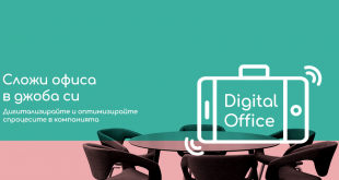 Теленор предлага приложението за вътрешна корпоративна комуникация и управление на процеси Digital Office