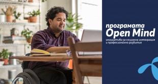 Теленор открива нови позиции за хора с увреждания