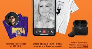 """""""Слушай и спечели"""" с VIVACOM и TIDAL"""