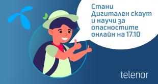 """Играта """"Дигитални скаути"""" на Теленор ще обучава деца и родители за онлайн опасностите на 17 октомври"""