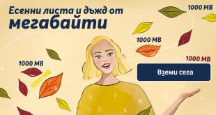 Теленор отбелязва есента с допълнителни мегабайти за своите клиенти