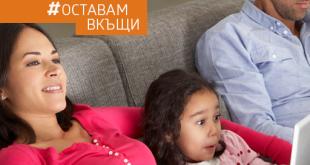 VIVACOM дава 10000 МВ безплатен мобилен интернет на своите клиенти и увеличава скоростта на оптичния интернет до 500 Mbps
