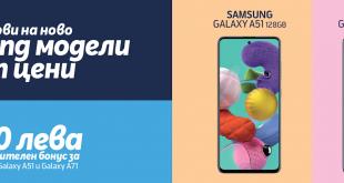 """Теленор дава старт на """"Месеца на Samsung"""" с ексклузивни отстъпки и допълнителен бонус с услугата """"Върни и вземи"""""""