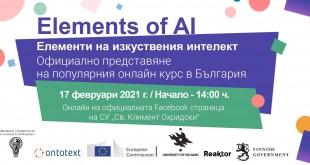 """Софийският университет ще е домакин на първото по рода си у нас обучение """"Елементи на изкуствения интелект"""""""
