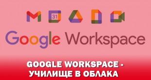 Над 75% от училищата в община Поморие вече работят с Google Workspace