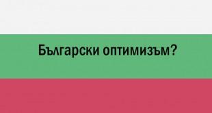bulgarian_optimism2