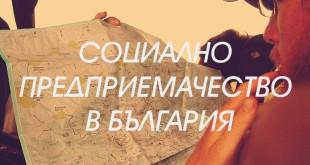 Социално предприемачество в България – от хората за хората