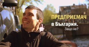 Предприемач в България. Защо не? – Любомир Недялков