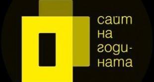 sait na godinata logo